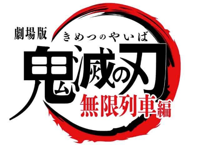 延期 鬼滅の刃 映画 公開日